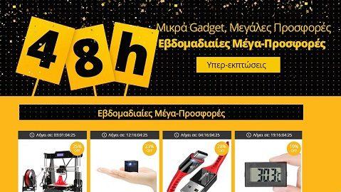 Νέο 48ωρο πανηγύρι προσφορών Flash Sales, για Gadgets & Smartphones