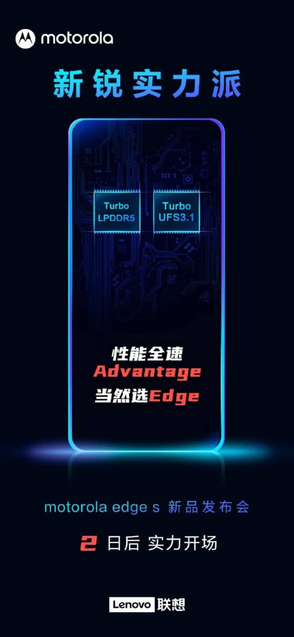 Motorola Edge S με Turbo LPDDR5 & Turbo UFS 3.1