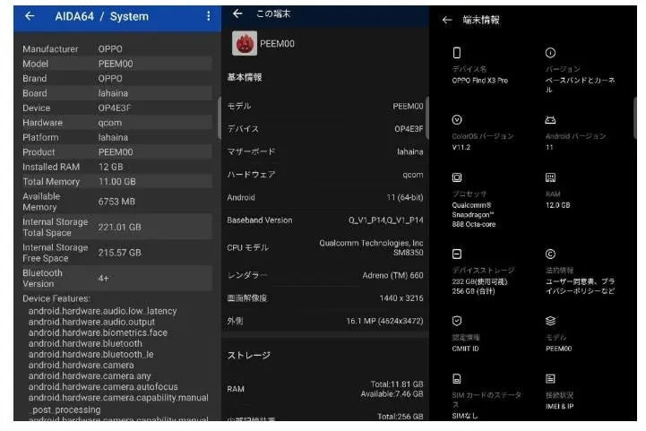 Oppo Find X3 Pro AnTuTu Specs
