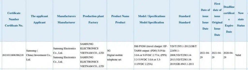 Galaxy Z Fold3 3C Certification