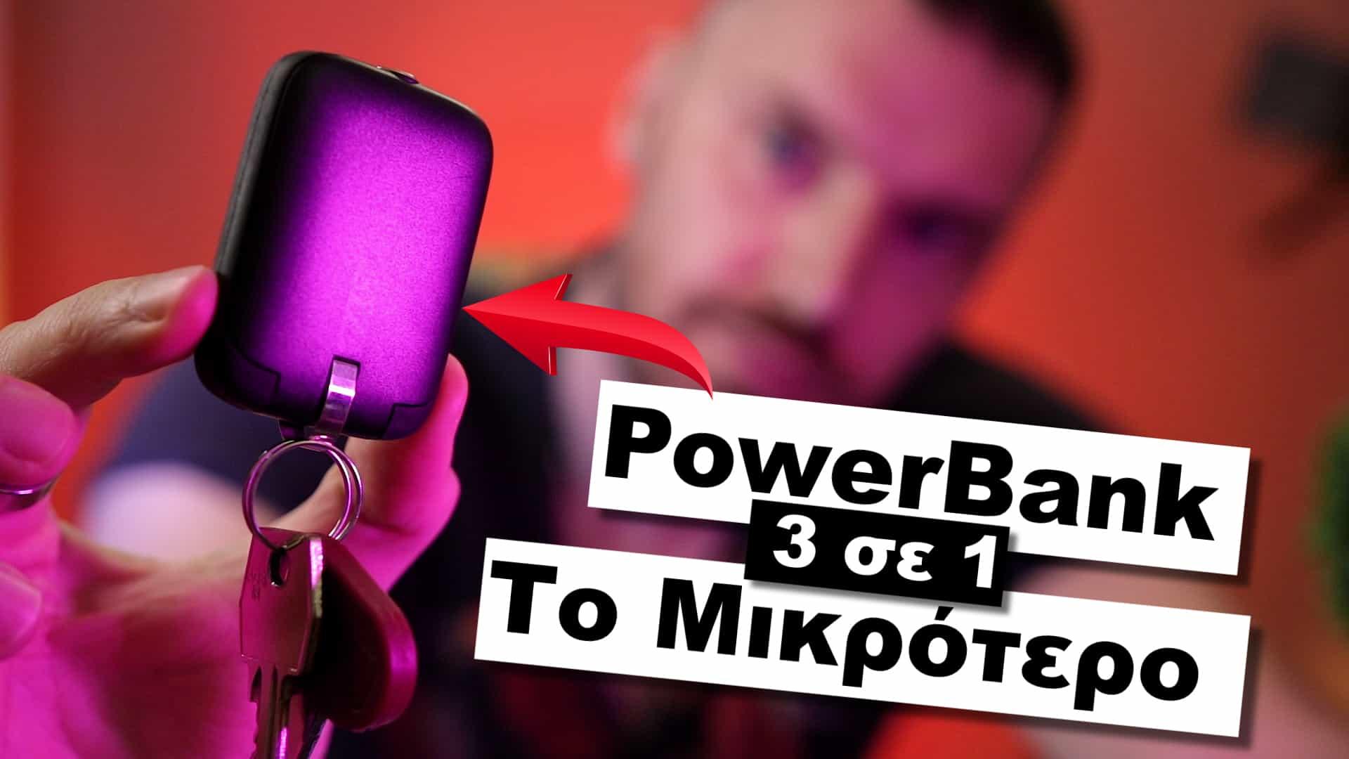 TAU Το ποιο χρήσιμο Power Bank Review by Unboxing Lab